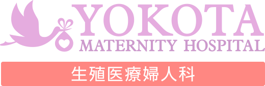 YOKOTA Maternity Hospital 生殖医療婦人科